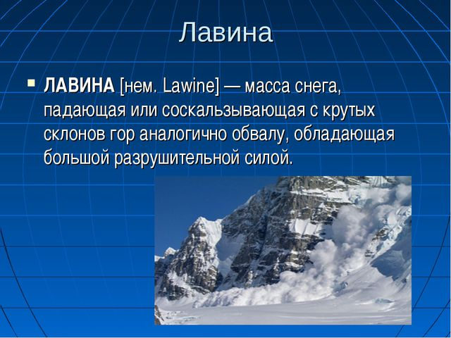 Лавина ЛАВИНА [нем. Lawine] — масса снега, падающая или соскальзывающая с кру...
