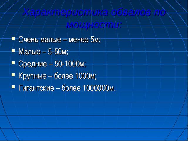 Характеристика обвалов по мощности: Очень малые – менее 5м; Малые – 5-50м; Ср...