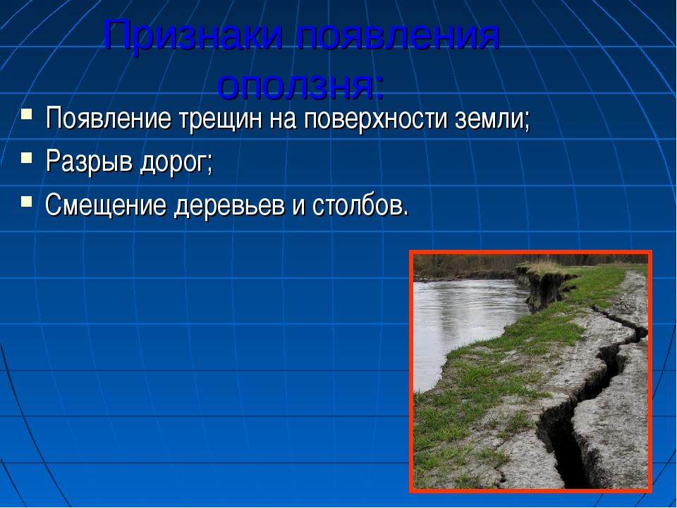 Признаки появления оползня: Появление трещин на поверхности земли; Разрыв дор...