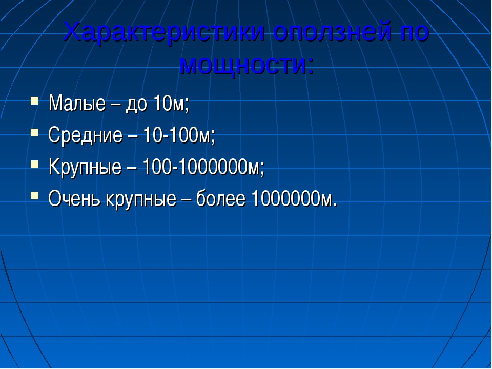 Характеристики оползней по мощности: Малые – до 10м; Средние – 10-100м; Крупн...