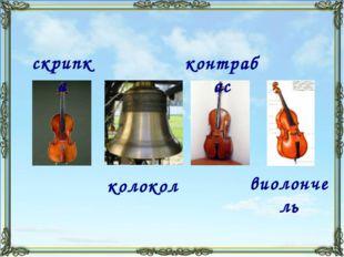 скрипка контрабас виолончель колокол