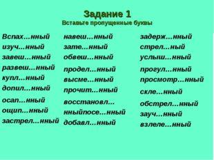 Задание 1 Вставьте пропущенные буквы Вспах…нный изуч…нный завеш…нный развеш…н