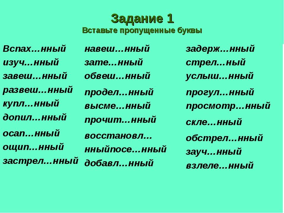 Задание 1 Вставьте пропущенные буквы Вспах…нный изуч…нный завеш…нный развеш…н...
