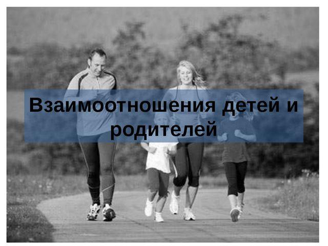 Взаимоотношения детей и родителей
