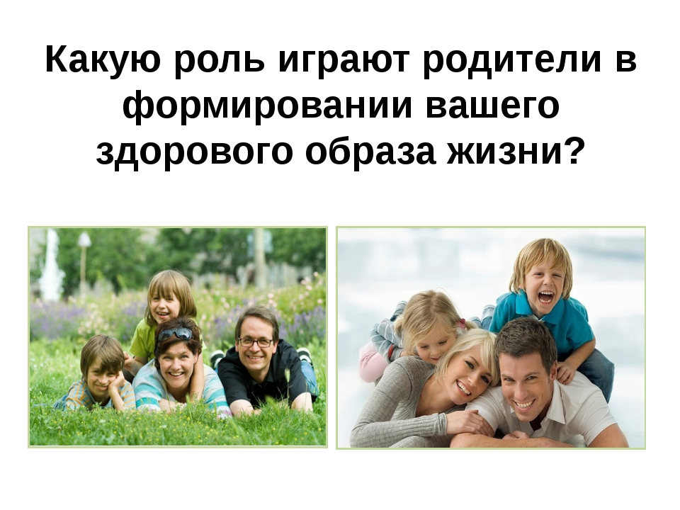 Какую роль играют родители в формировании вашего здорового образа жизни?