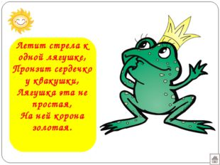 Летит стрела к одной лягушке, Пронзит сердечко у квакушки, Лягушка эта не про