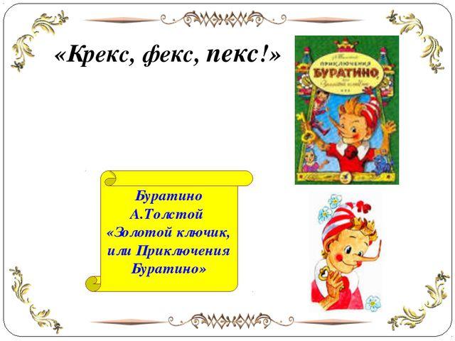 «Крекс, фекс, пекс!» Буратино А.Толстой «Золотой ключик, или Приключения Бура...