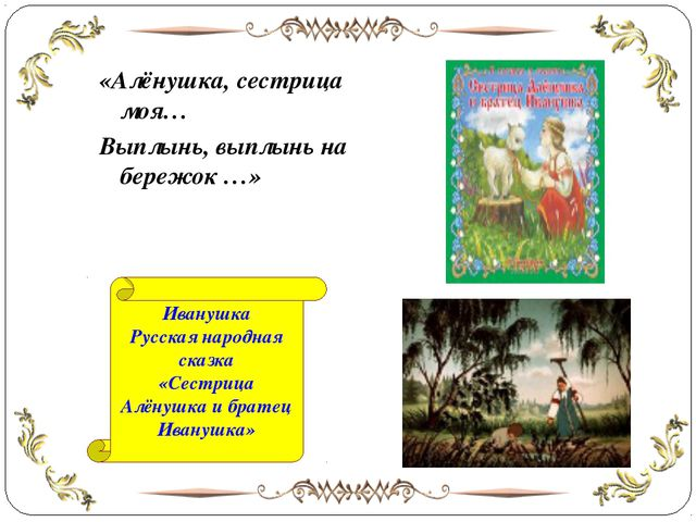 «Алёнушка, сестрица моя… Выплынь, выплынь на бережок …» Иванушка Русская наро...