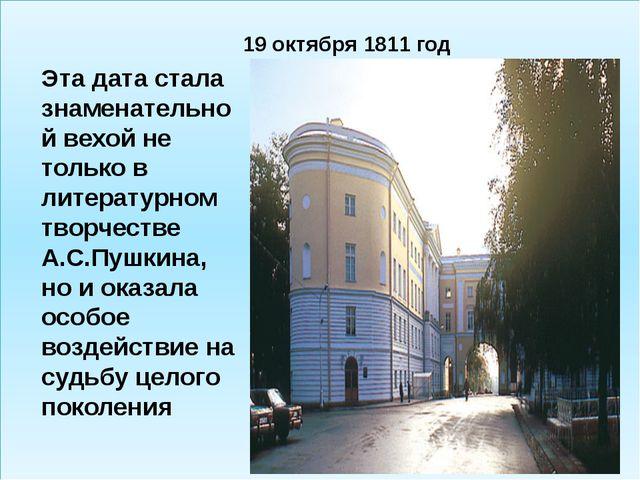 19 октября 1811 год Эта дата стала знаменательной вехой не только в литерату...