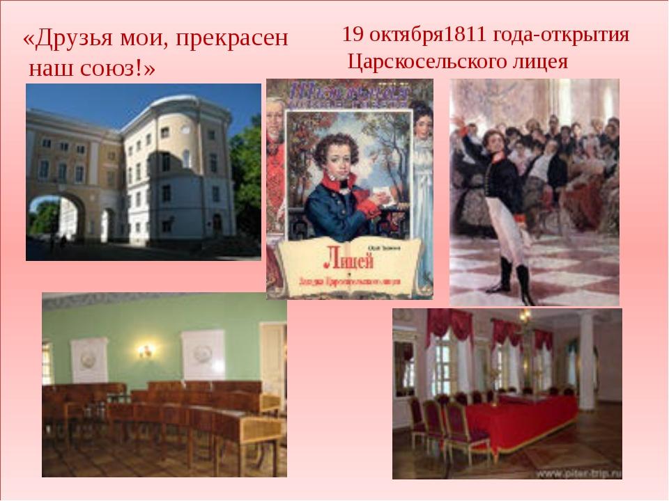 «Друзья мои, прекрасен наш союз!» 19 октября1811 года-открытия Царскосельско...