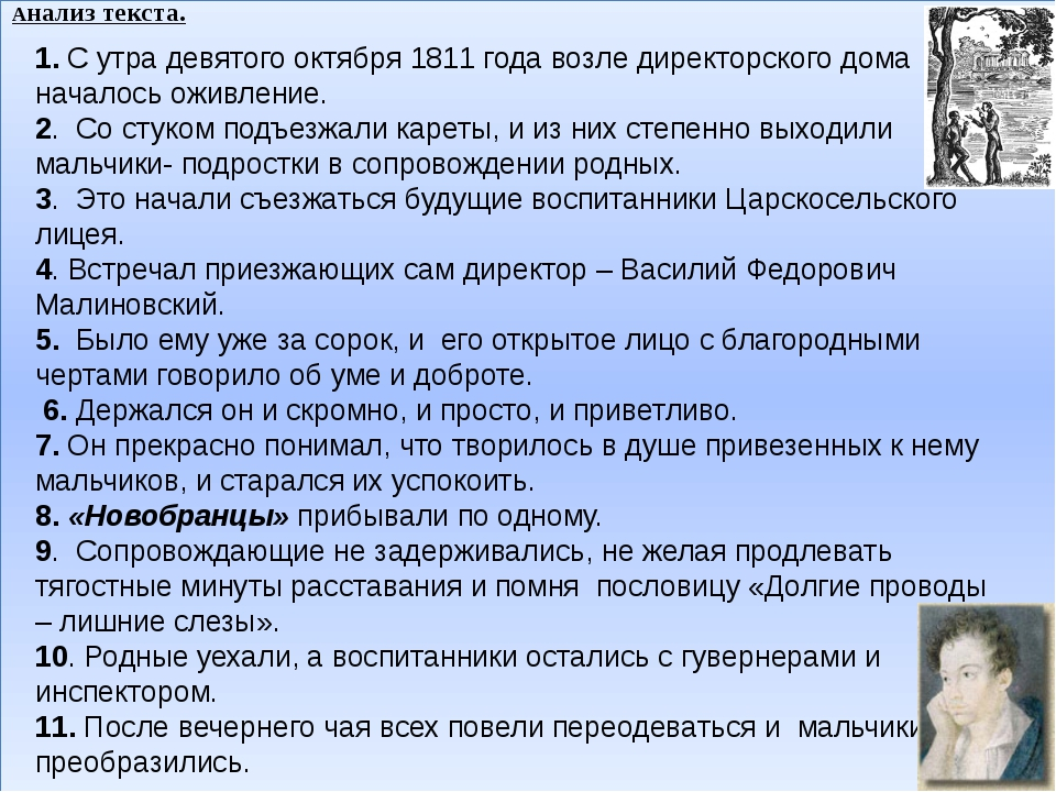 Анализ текста. 1. С утра девятого октября 1811 года возле директорского дома...