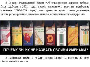 В России Федеральный Закон «Об ограничении курения табака» был одобрен в2001