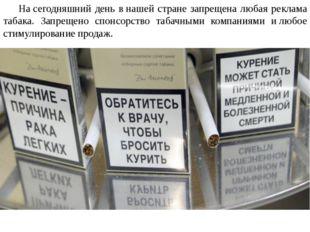 Насегодняшний день внашей стране запрещена любая реклама табака. Запрещено