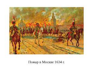 Пожар в Москве 1634 г.