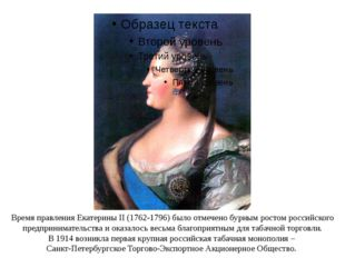 Время правления Екатерины II (1762-1796) было отмечено бурным ростом российск
