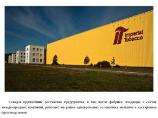 Сегодня крупнейшие российские предприятия, в том числе фабрики, входящие в со