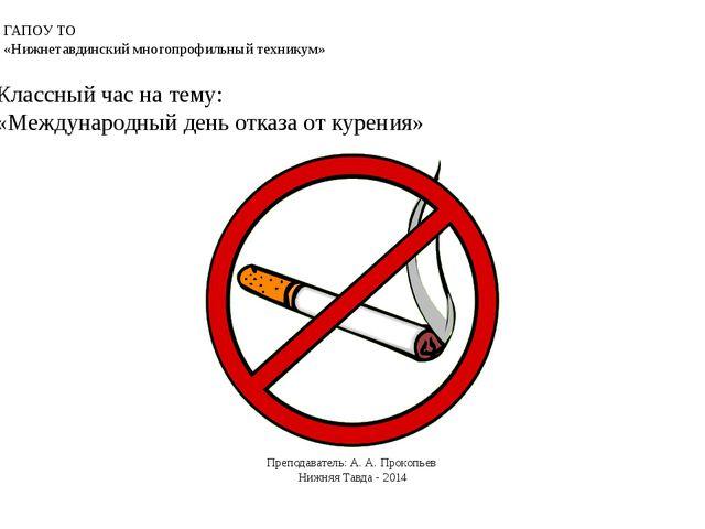 ГАПОУ ТО «Нижнетавдинский многопрофильный техникум» Преподаватель: А. А. Прок...
