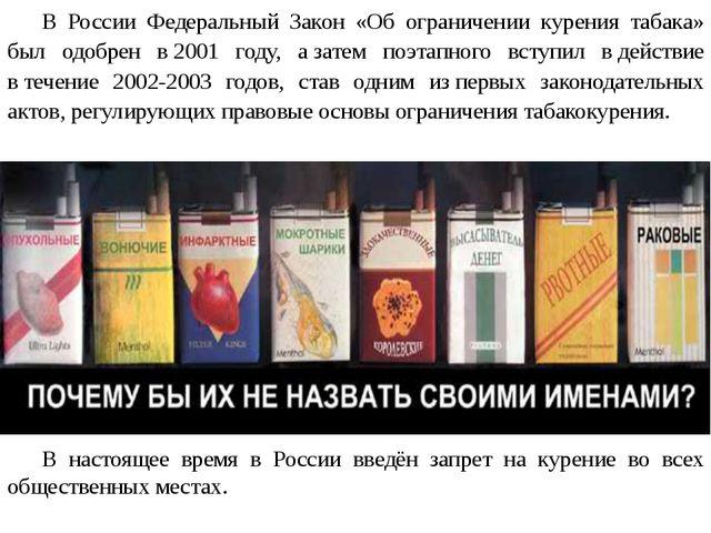 В России Федеральный Закон «Об ограничении курения табака» был одобрен в2001...