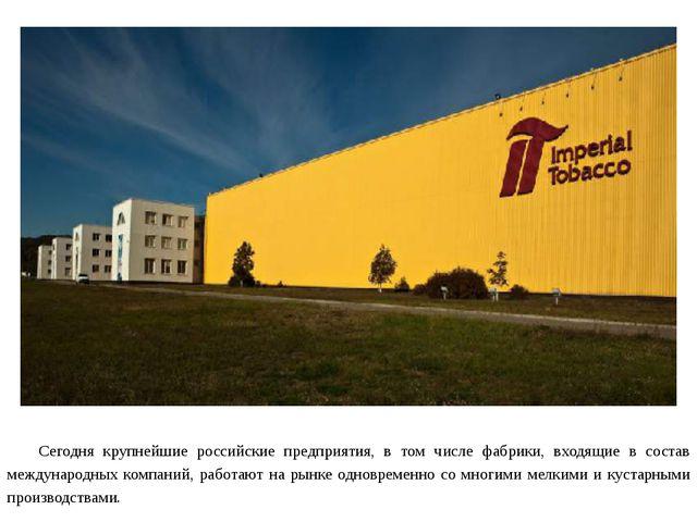 Сегодня крупнейшие российские предприятия, в том числе фабрики, входящие в со...