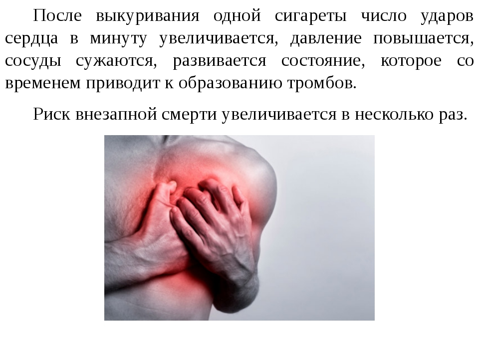 После выкуривания одной сигареты число ударов сердца в минуту увеличивается,...
