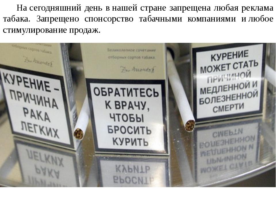 Насегодняшний день внашей стране запрещена любая реклама табака. Запрещено...