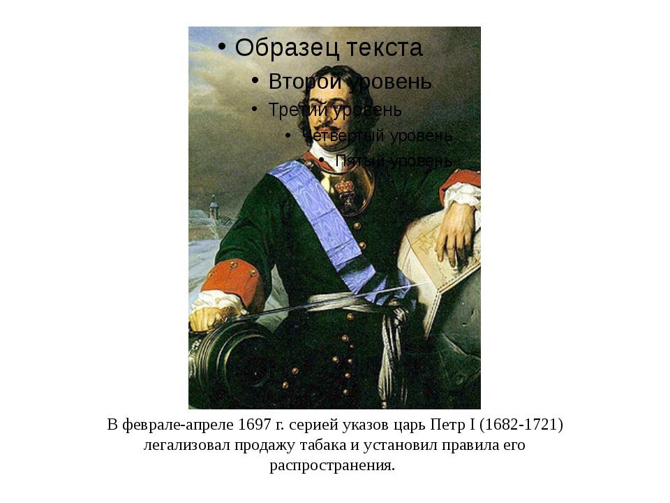 В феврале-апреле 1697 г. серией указов царь Петр I (1682-1721) легализовал пр...