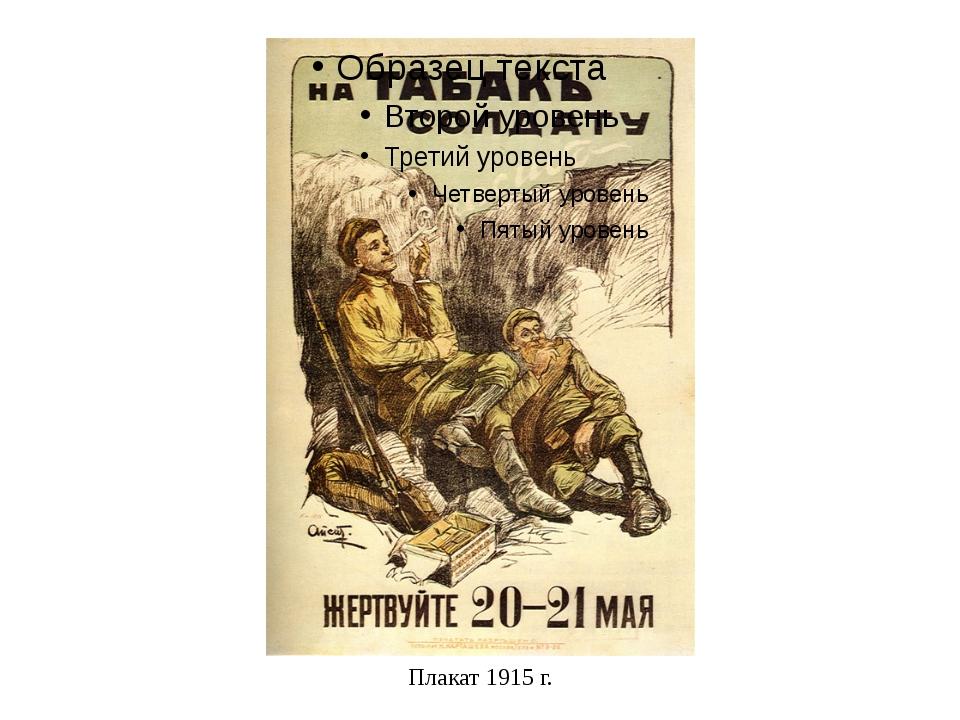 Плакат 1915 г.