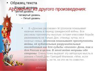 Аргументы из другого произведения: В «Донских рассказах» М.Шолохов показывает