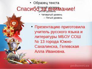 Спасибо за внимание! Презентацию приготовила учитель русского языка и литерат