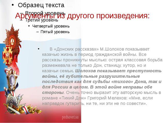 Аргументы из другого произведения: В «Донских рассказах» М.Шолохов показывает...