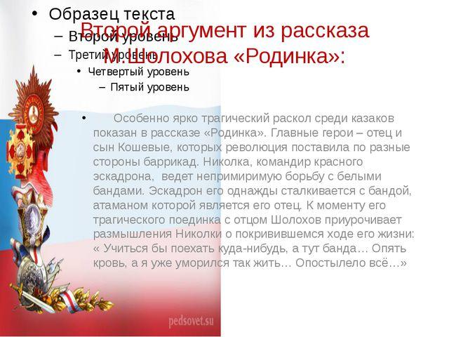 Второй аргумент из рассказа М.Шолохова «Родинка»: Особенно ярко трагический р...