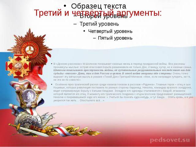 Третий и четвёртый аргументы: В «Донских рассказах» М.Шолохов показывает каза...