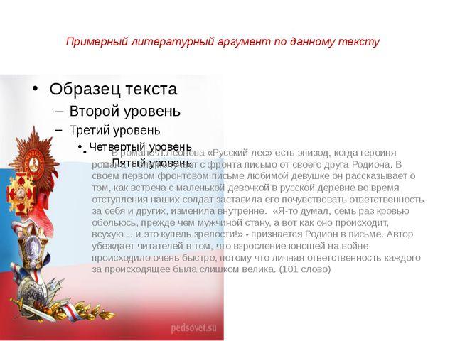 Примерный литературный аргумент по данному тексту В романе Л.Леонова «Русский...