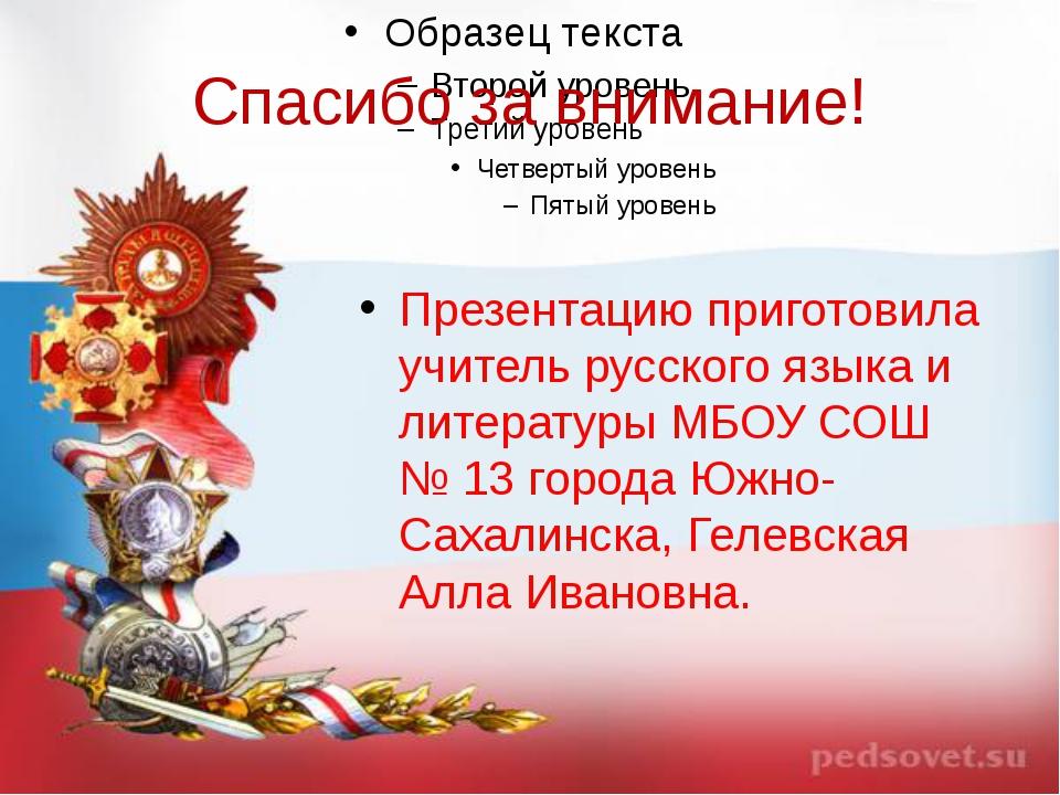 Спасибо за внимание! Презентацию приготовила учитель русского языка и литерат...