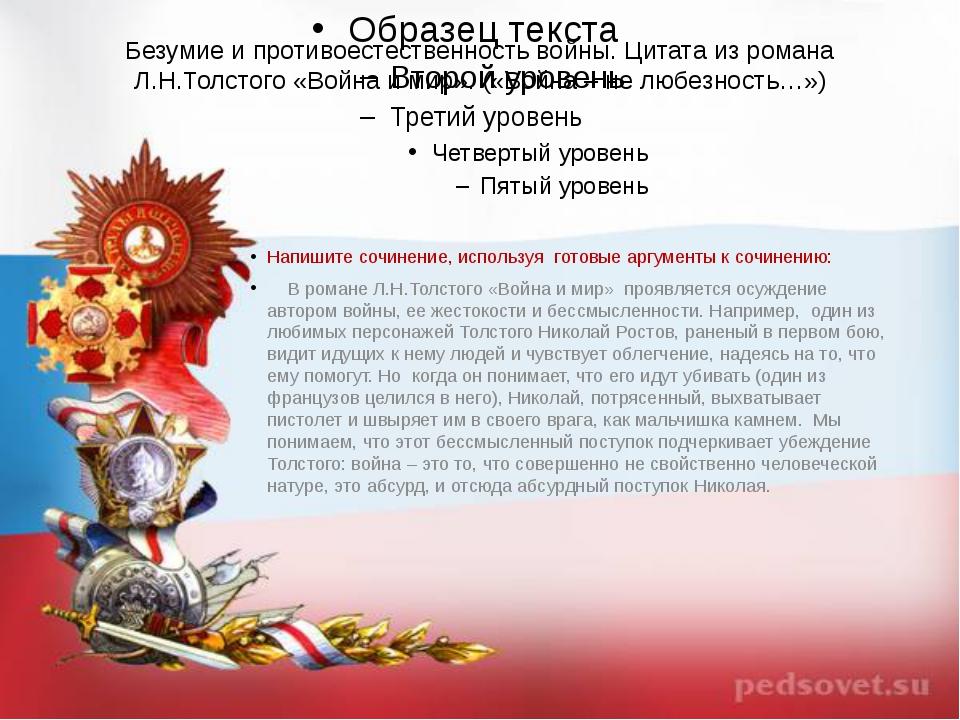 Безумие и противоестественность войны. Цитата из романа Л.Н.Толстого «Война и...