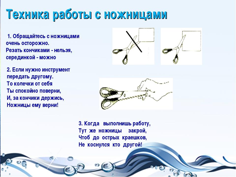 Техника работы с ножницами 1. Обращайтесь с ножницами очень осторожно. Резать...
