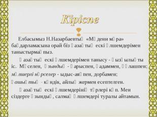 Елбасымыз Н.Назарбаевтың «Мәдени мұра» бағдарламасына орай біз қазақтың ескі