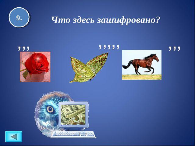 9. Что здесь зашифровано?