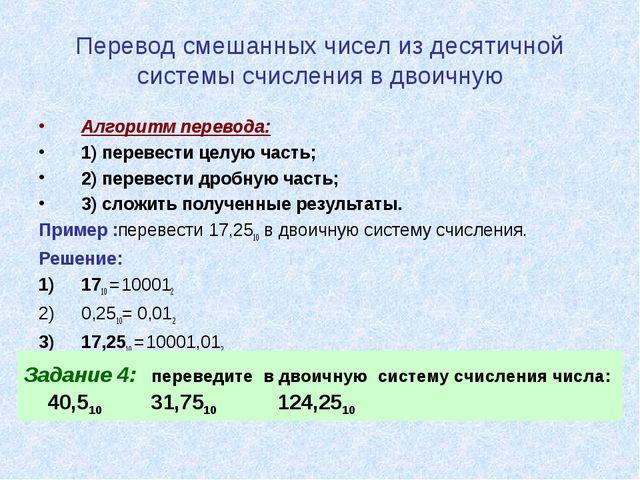 Перевод смешанных чисел из десятичной системы счисления в двоичную Алгоритм п...