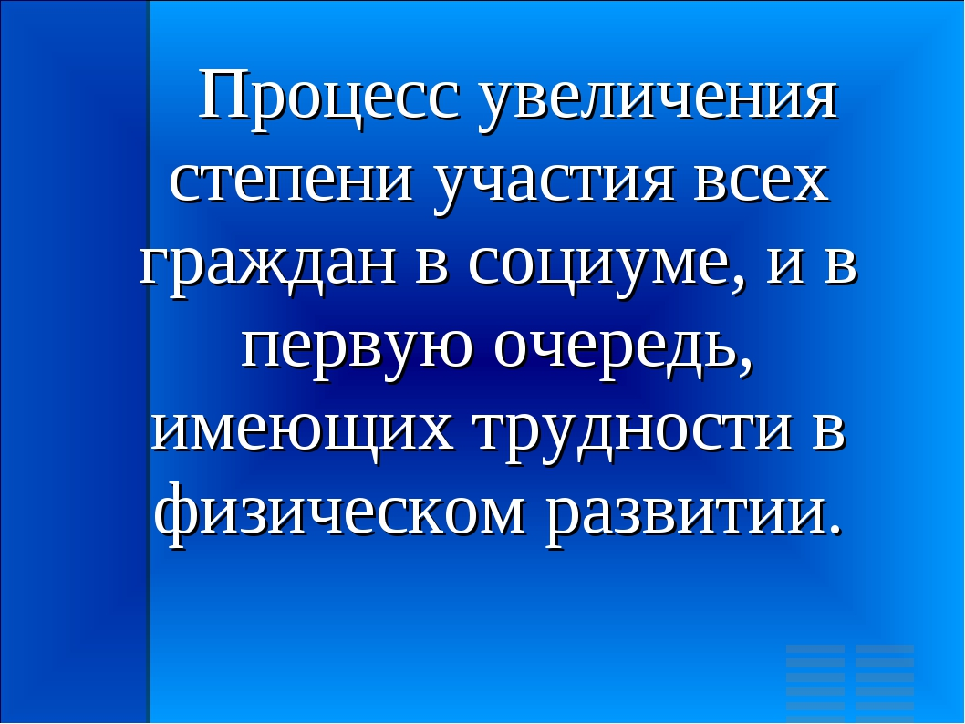 Процесс увеличения степени участия всех граждан в социуме, и в первую очеред...