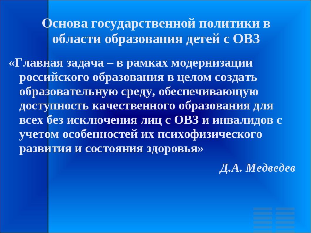 Основа государственной политики в области образования детей с ОВЗ «Главная за...