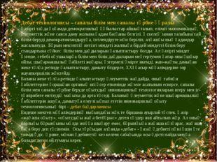Дебат технологиясы – сапалы білім мен саналы тәрбие құралы Қазіргі таңда қоға