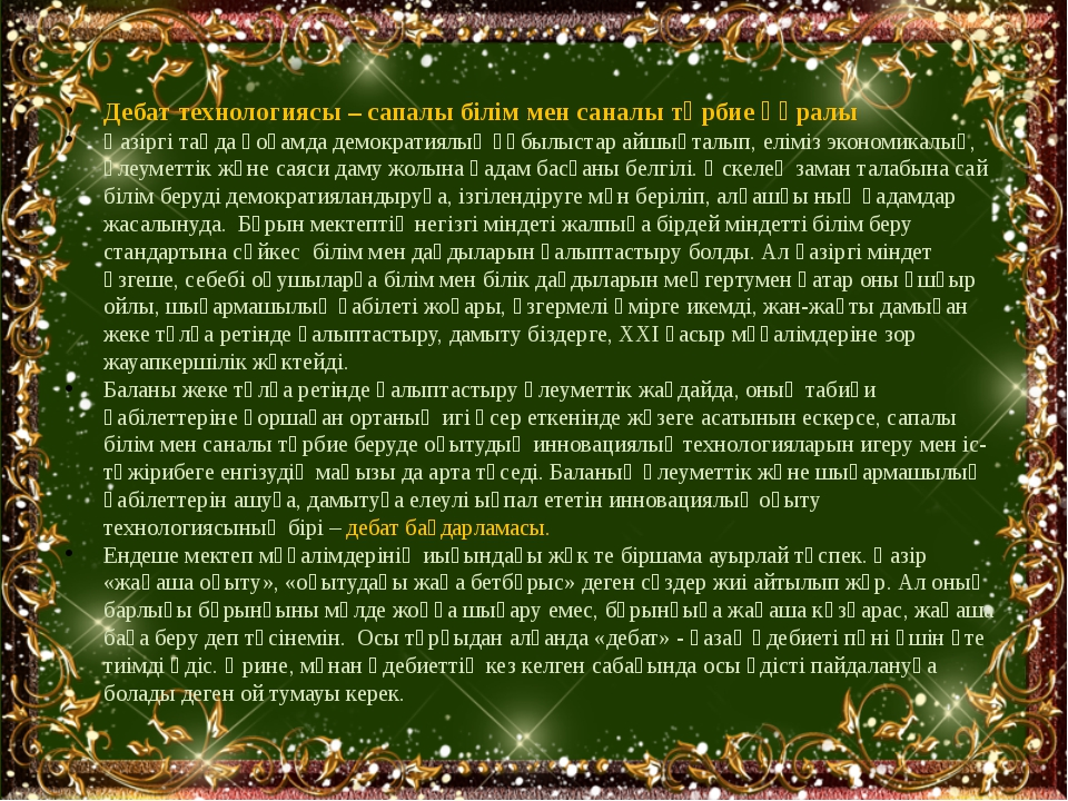 Дебат технологиясы – сапалы білім мен саналы тәрбие құралы Қазіргі таңда қоға...
