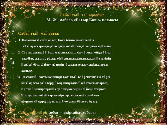 Сабақтың тақырыбы: М. Жұмабаев «Батыр Баян» поэмасы Сабақтың мақсаты: 1. Поэ...