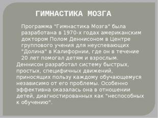 "ГИМНАСТИКА МОЗГА Программа ""Гимнастика Мозга"" была разработана в 1970-х годах"