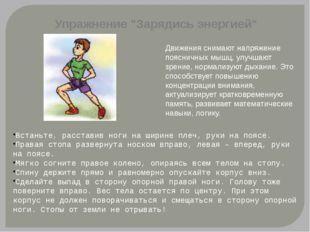 """Упражнение """"Зарядись энергией"""" Движения снимают напряжение поясничных мышц, у"""