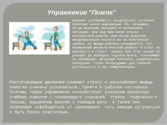 """Упражнение """"Помпа"""" Хорошая успеваемость предполагает активное освоение новой..."""