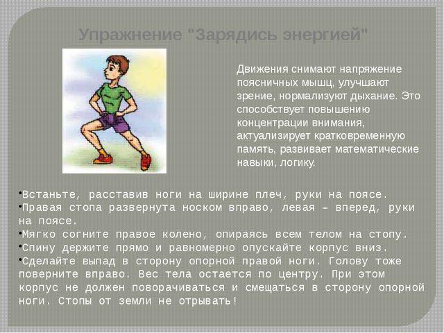 """Упражнение """"Зарядись энергией"""" Движения снимают напряжение поясничных мышц, у..."""
