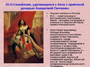 Ю.П.Самойлова, удаляющаяся с бала с приёмной дочерью Амацилией Паччини» Портр