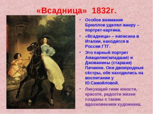 «Всадница» 1832г. Особое внимание Брюллов уделял жанру – портрет-картина. «Вс